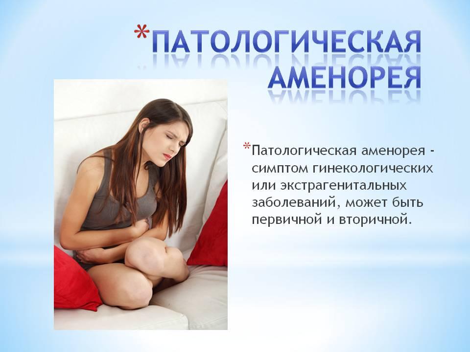 Олигоменорея: причины и лечение