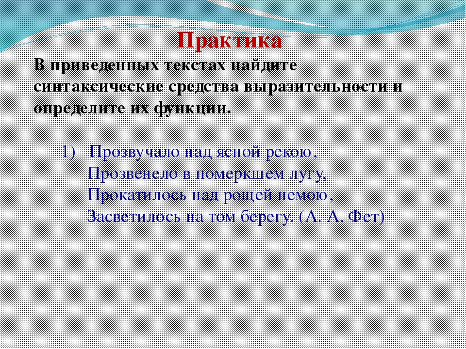Риторические вопросы, обращения и восклицания как средства художественной выразительности в романе а. с. пушкина «евгений онегин»