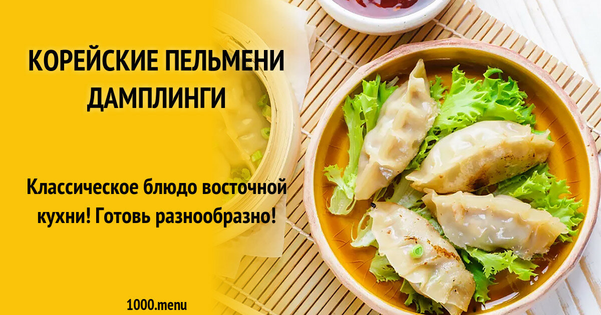 Корейские пельмени дамплинги рецепт с фото - 1000.menu