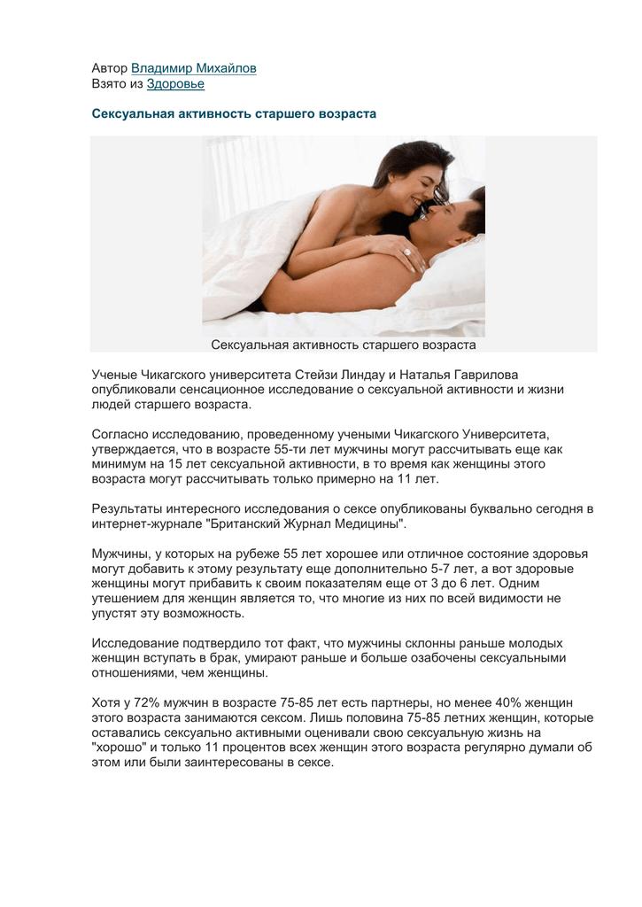 Половая жизнь девушек - гигиена сексуальных отношений. девушка - женщина, или что необходимо знать, начиная половую жизнь