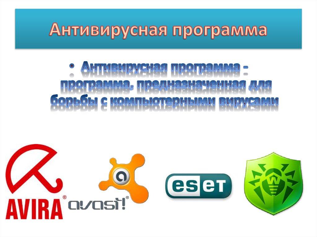Avast | скачать бесплатный антивирус и vpn | бесплатно и просто