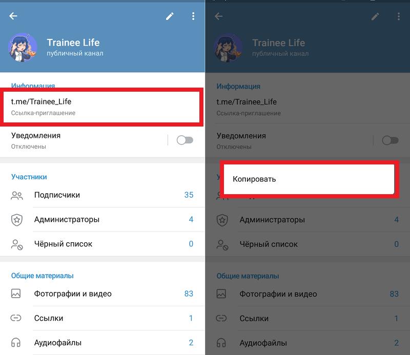 Скачать telegram на android бесплатно на русском