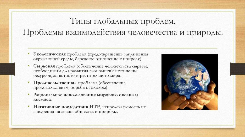 Глобальные проблемы — википедия с видео // wiki 2