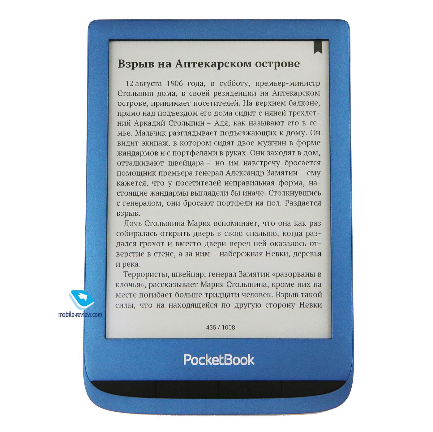 Что такое электронная книга