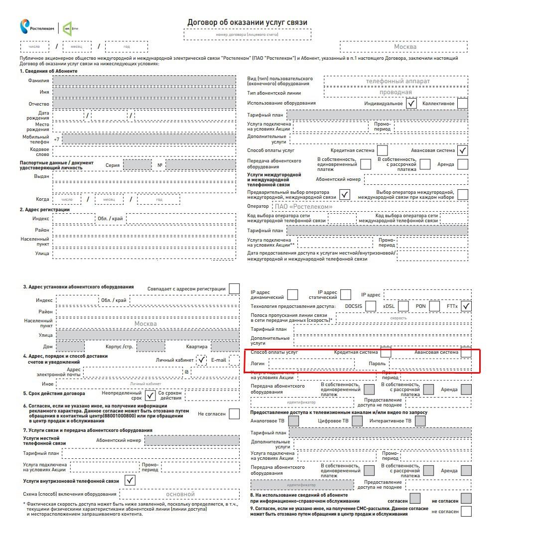 """Личный кабинет """"ростелеком"""" — вход и регистрация lk.rt.ru"""