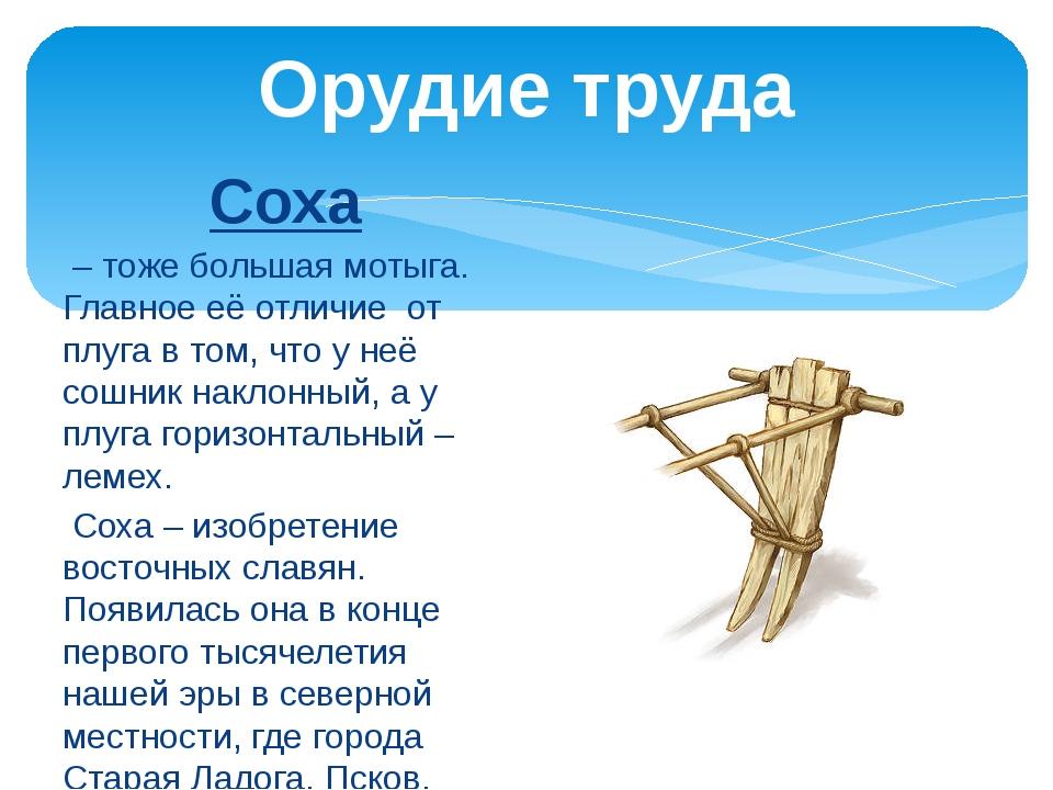 Соха (единица измерения) — википедия переиздание // wiki 2