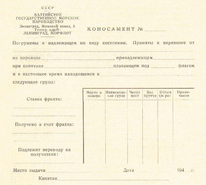 Коносамент: правила заполнения, виды и функции
