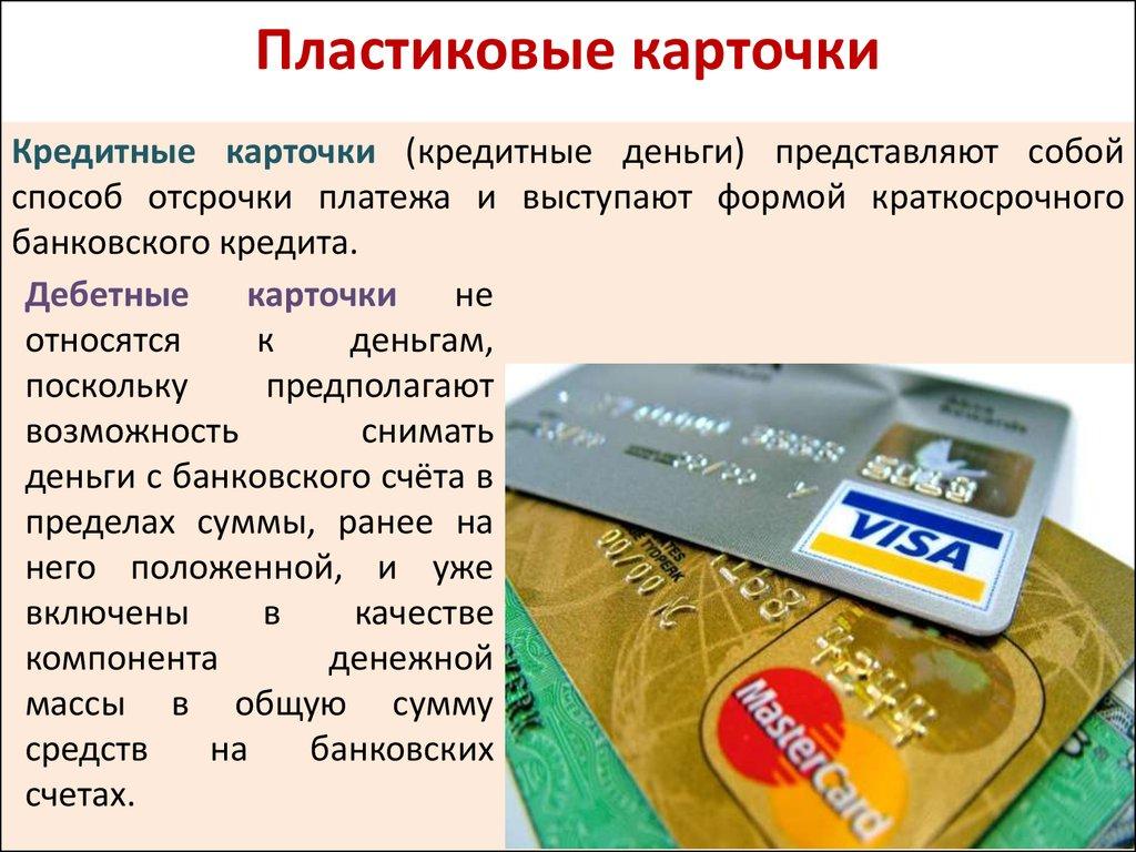 Что такое авторизация банковской карты