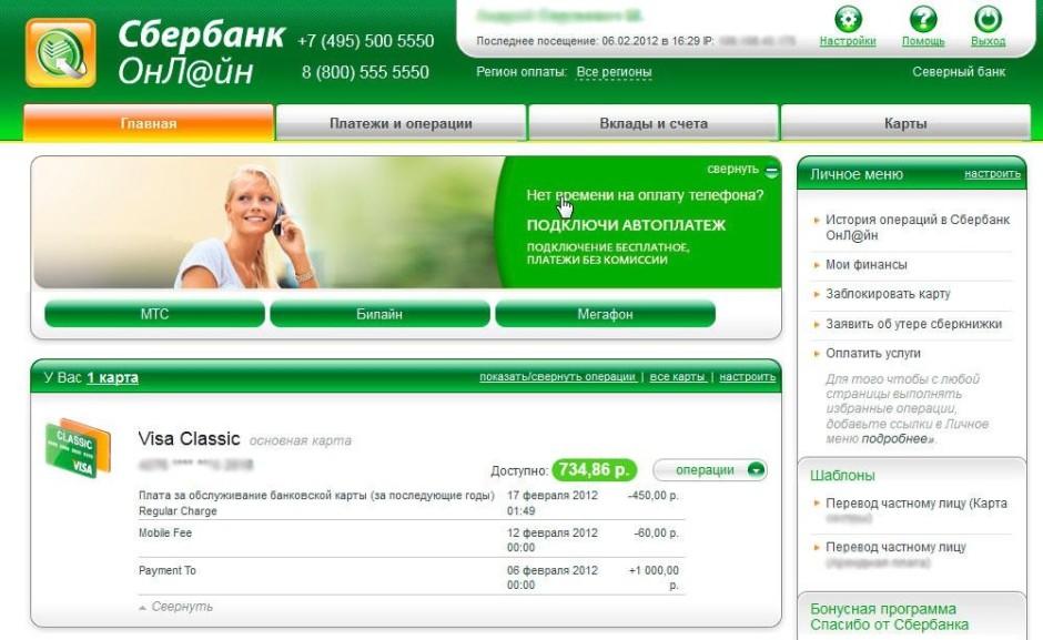 Как пользоваться личным кабинетом «сбербанк онлайн»