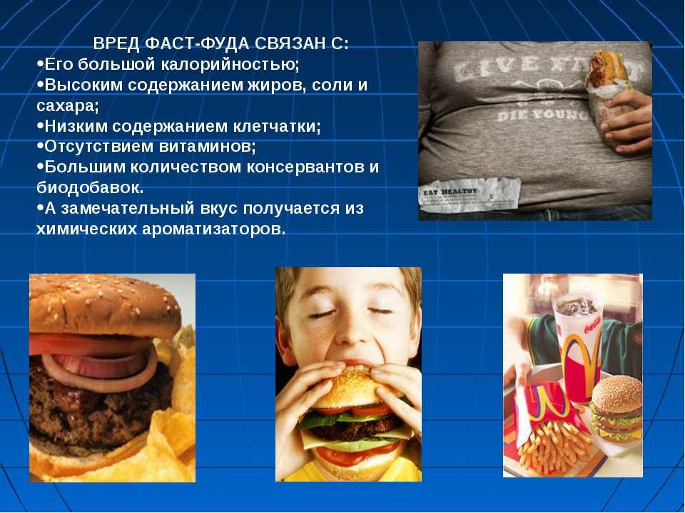 Фастфуд также полезен, как домашняя еда