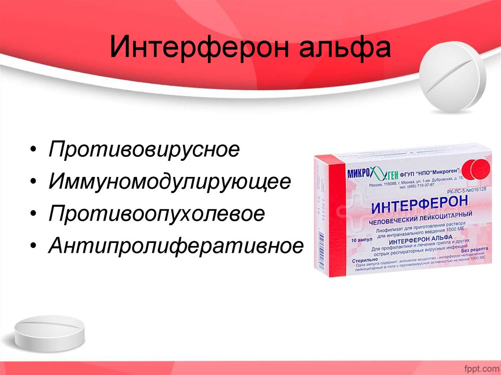 Интерферон: что это? биологические эффекты интерферона, роль в клинической практике и в онкологии