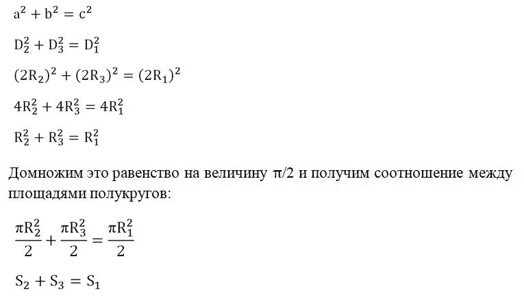Площадь круга и его частей. длина окружности и ее дуг