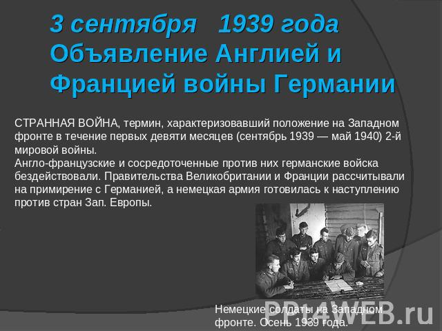 """""""странная война"""" [1965 майский и.м. - воспоминания советского посла]"""