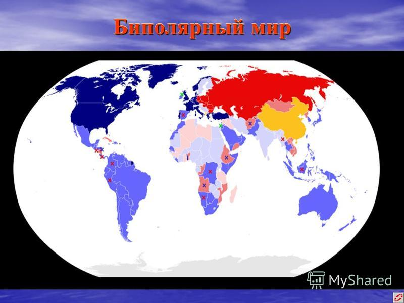Биполярная система - описание, особенности и интересные факты