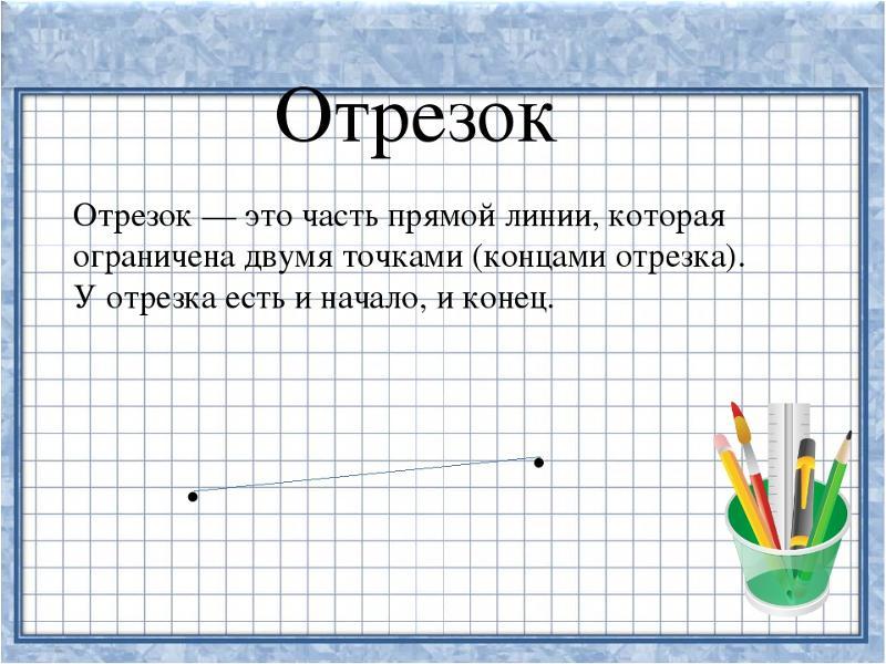 Точка, линия, прямая, луч, отрезок, ломанная | математика (геометрия) — примеры