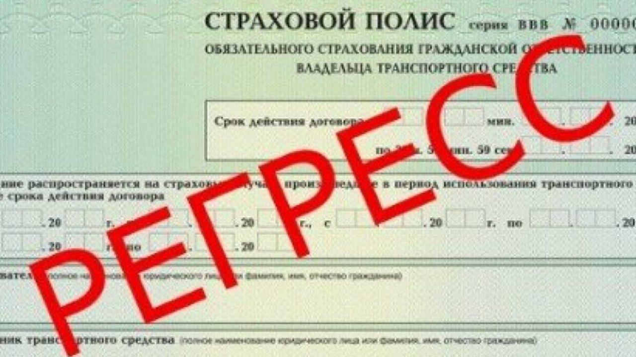 Регресс – что это такое? краткое определение понятия, виды, признаки : город ульяновск - новости и всё о городе
