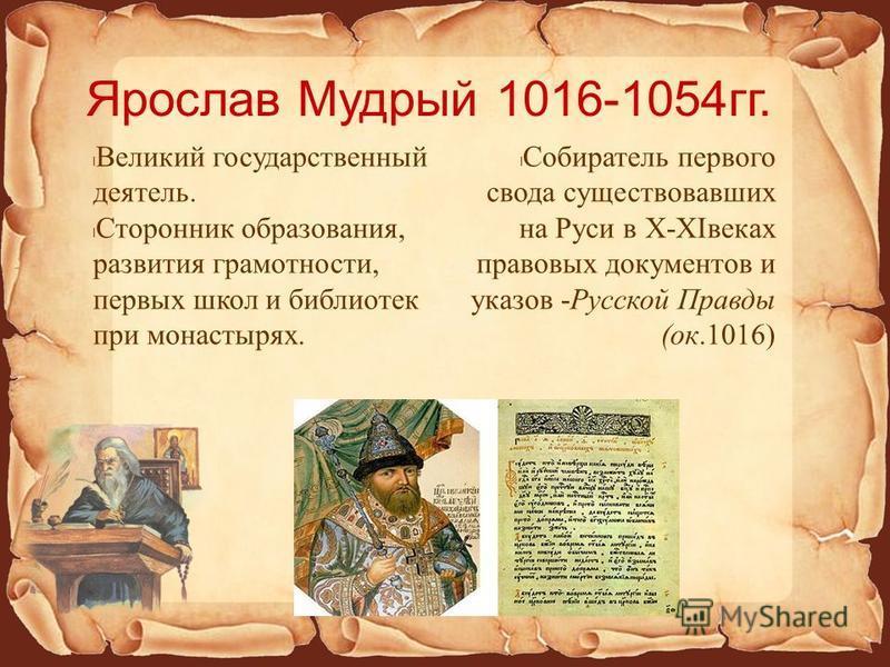 Первый свод законов «русская правда» ярослава мудрого