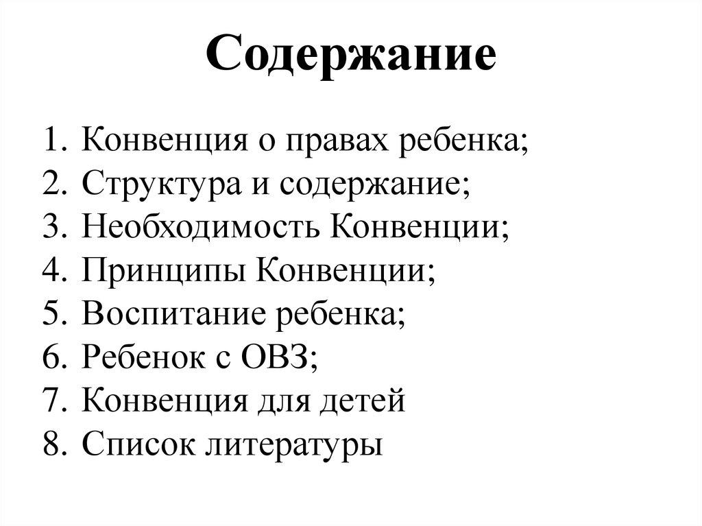 Конвенция прав ребенка в россии: долговая яма нашего государства
