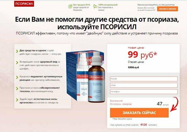 Лечение псориаза медикаментами - полный перечень препаратов