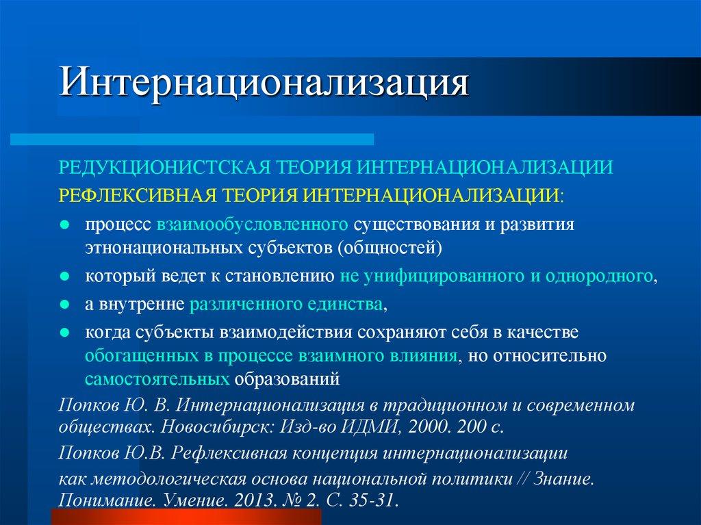Интернационализация образования - это что такое? пример интернационализации образования :: syl.ru