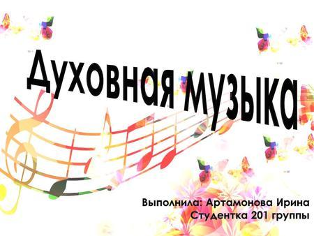 Религиозная музыка - religious music
