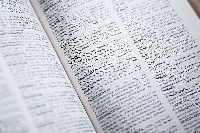 Что такое юзать: значение слова на молодежном и в компьютерном сленге