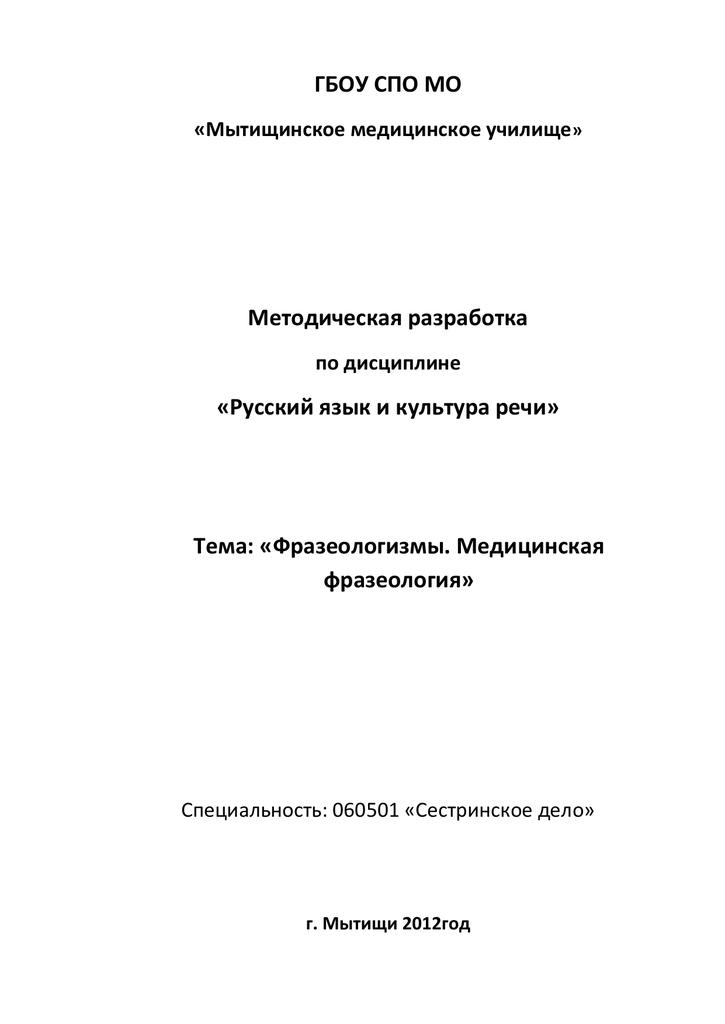 Фразеологизмы - значение и происхождение, примеры