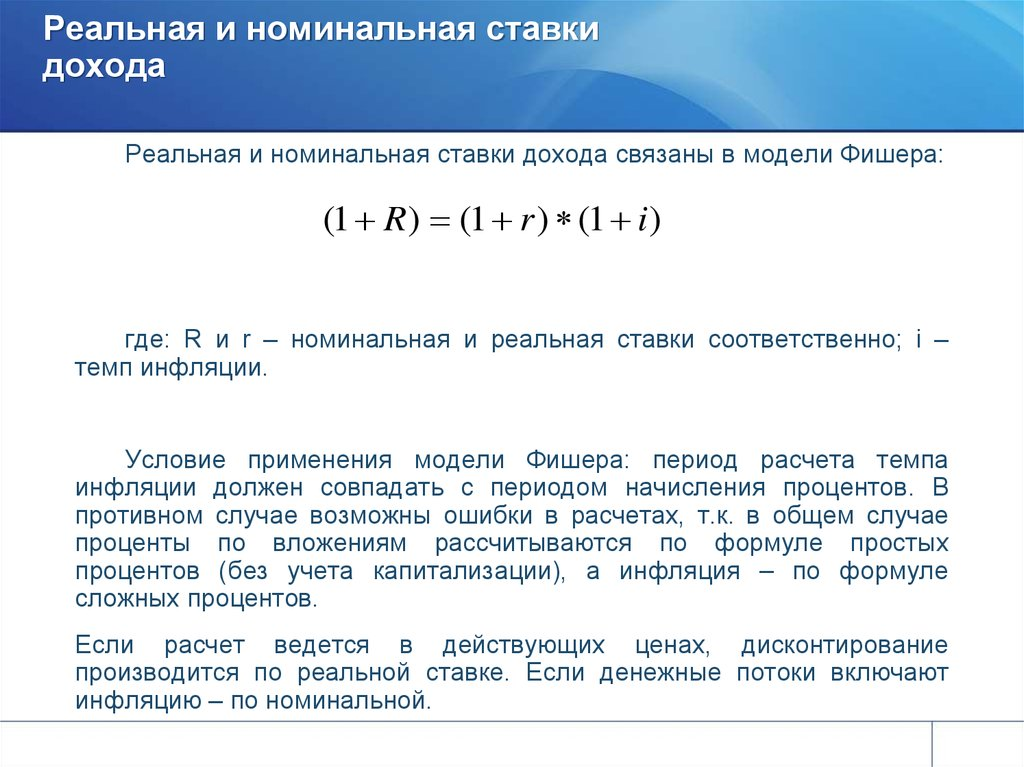 Дисконтирование денежных потоков: формула и смысл операции дисконтирования. пример расчета