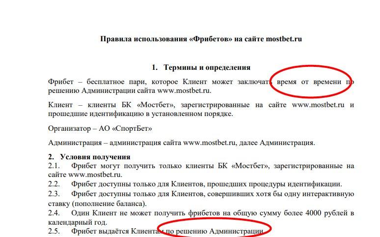 «мостбет ру»: портал разрешенной в россии конторы