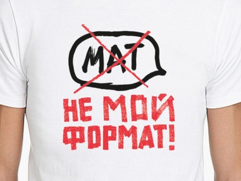 Ненормативная лексика - это что такое? :: businessman.ru