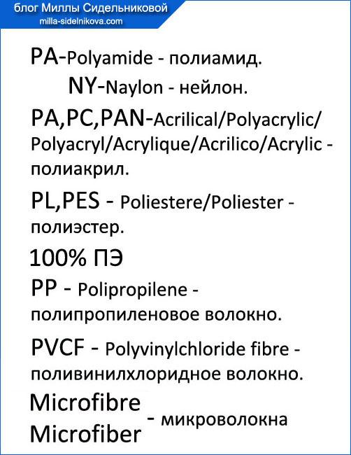 Синтетика (40 фото): особенности синтетических материалов, виды ткани. характеристики полимерных волокон. свойства нетканых полотен