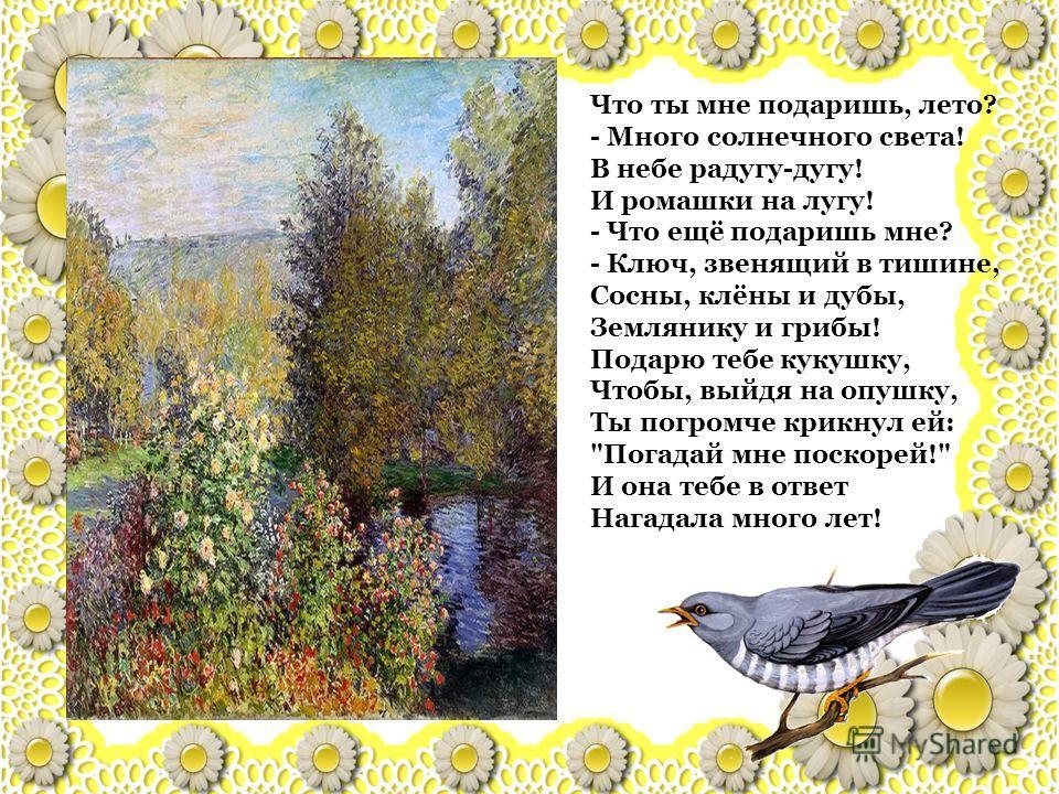 Стихи о лете для детей 4, 5 лет