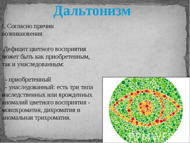 """Дальтонизм: причины развития и симптоматика - """"здоровое око"""""""