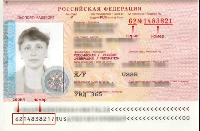 Код подразделения уфмс в паспорте: как узнать по справочнику коды паспортных столов