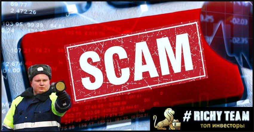 Скам (scam): что это значит, виды проектов, кто такие скамеры