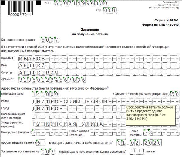 Патент для ип в 2020 году. патентная система налогообложения