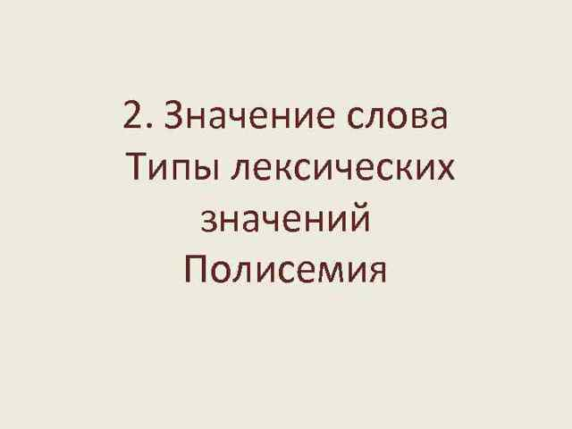 В жизни все относительно: что это значит? - psychbook.ru