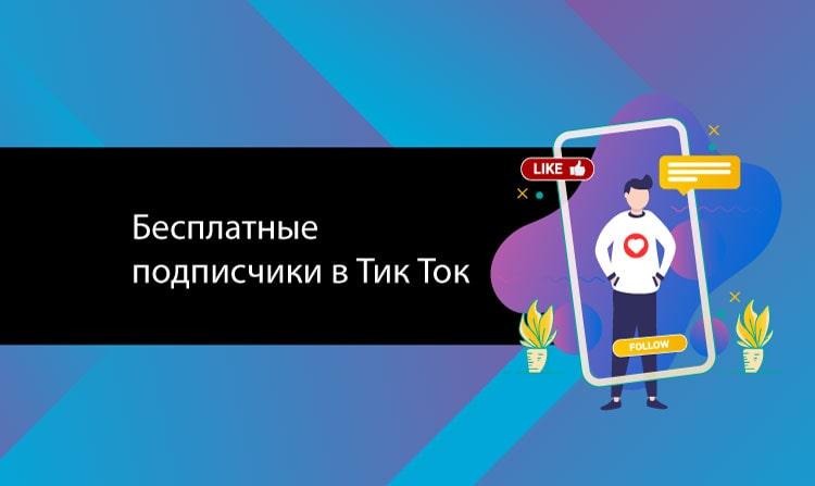 Tokker раскрутит аккаунт в тик ток за 990 рублей в месяц