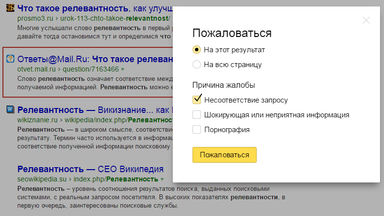 Что такое релевантность страниц сайта