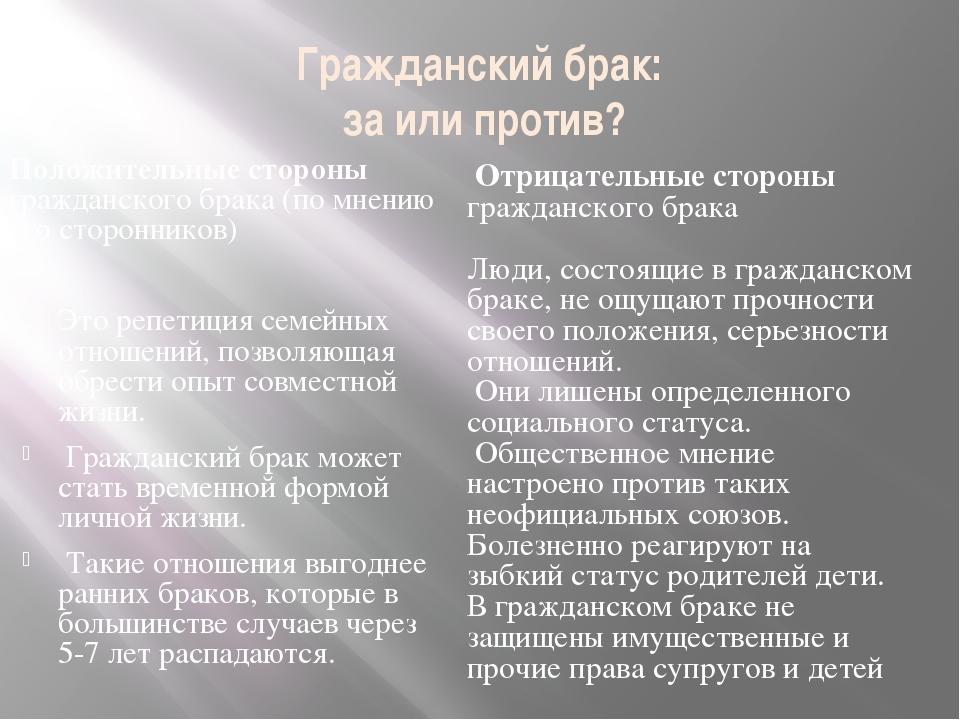 Что значит гражданский брак в россии по семейному кодексу