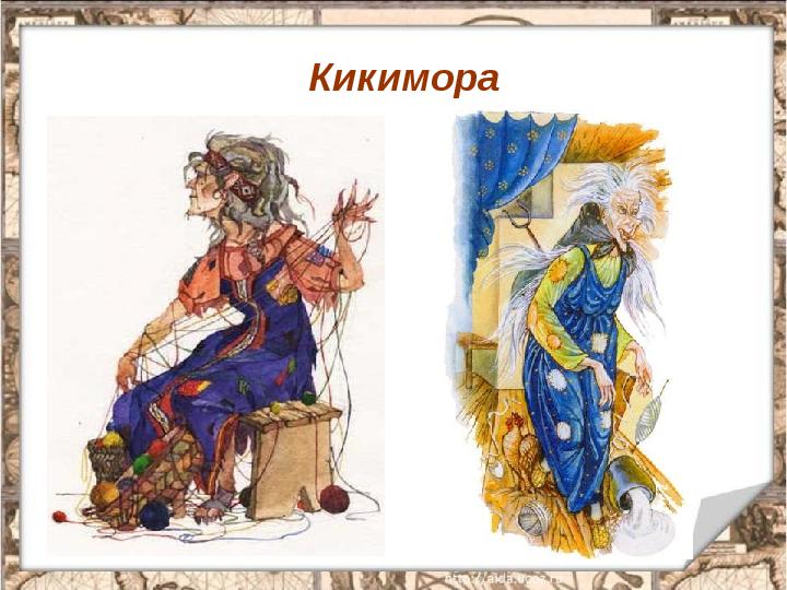 Кикимора болотная | мистические факты