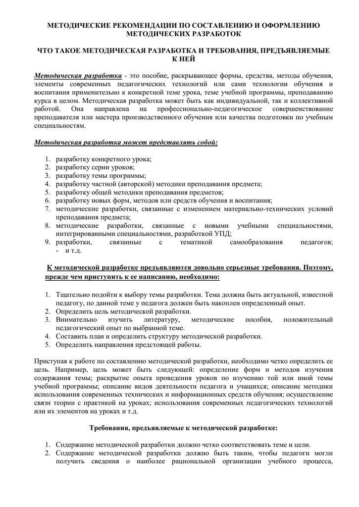 Методические рекомендации, предъявляемые к оформлению методической разработки
