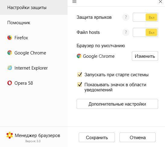 Как удалить менеджер браузеров с компьютера, browser manager gui, что это?
