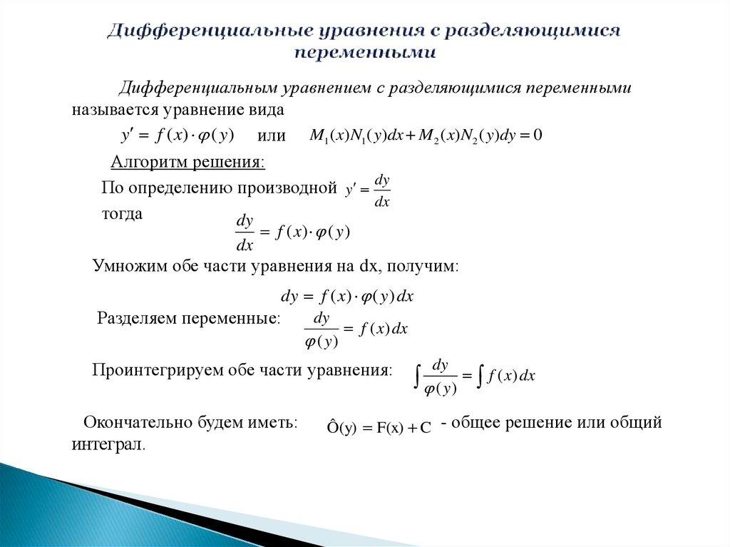 Дифференциальные уравнения   энциклопедия кругосвет