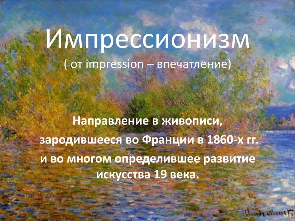 Импрессионизм (музыка) — википедия с видео // wiki 2