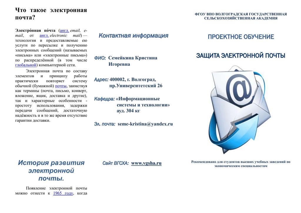 Почтовые сервисы электронной почты: какие бывают, список видов email