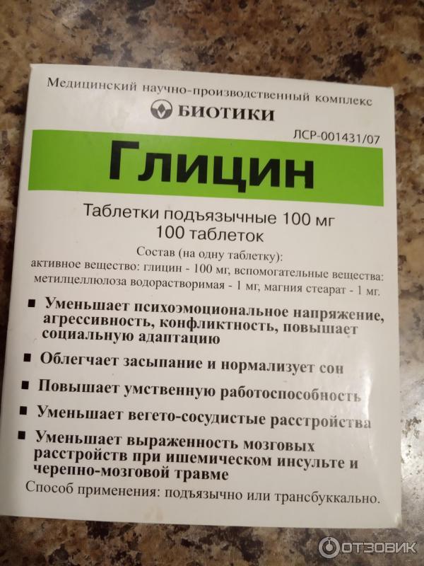 Глицин: инструкция по применению взрослым