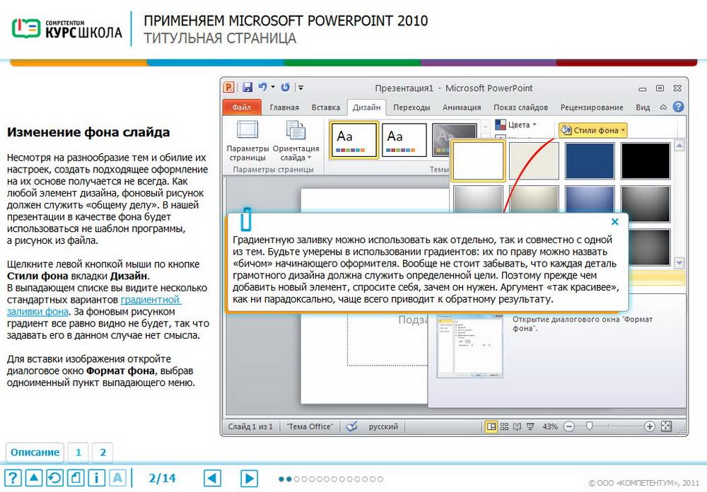 Microsoft powerpoint 2003 - 2019 скачать бесплатно для windows