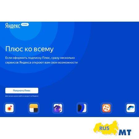 Яндекс плюс: что это, сколько стоит подписка и как отключиться от сервиса