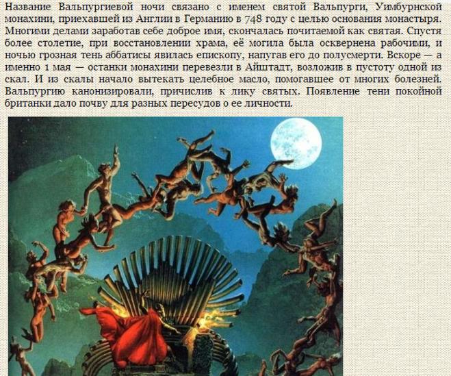 Вальпургиева ночь — википедия с видео // wiki 2
